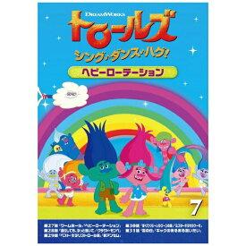 NBCユニバーサル NBC Universal Entertainment トロールズ:シング・ダンス・ハグ! Vol.7【DVD】