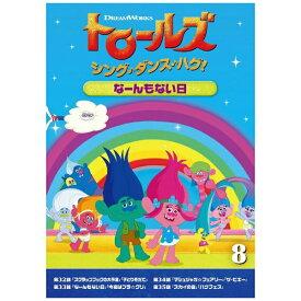 NBCユニバーサル NBC Universal Entertainment トロールズ:シング・ダンス・ハグ! Vol.8【DVD】
