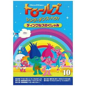 NBCユニバーサル NBC Universal Entertainment トロールズ:シング・ダンス・ハグ! Vol.10【DVD】
