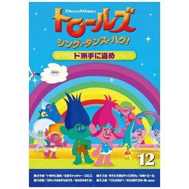 NBCユニバーサル NBC Universal Entertainment トロールズ:シング・ダンス・ハグ! Vol.12【DVD】