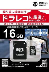 GTS ジーティーエス microSDHCカード ORIGINAL SELECT ドライブレコーダー向け BCGTMS016D [16GB /Class10]【point_rb】