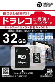 GTS ジーティーエス microSDHCカード ORIGINAL SELECT ドライブレコーダー向け BCGTMS032D [32GB /Class10]【point_rb】