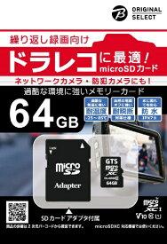 GTS ジーティーエス microSDXCカード ORIGINAL SELECT ドライブレコーダー向け BCGTMS064D [64GB /Class10]