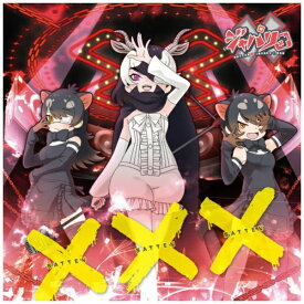 ビクターエンタテインメント Victor Entertainment ×ジャパリ団/ ×・×・× 通常盤【CD】