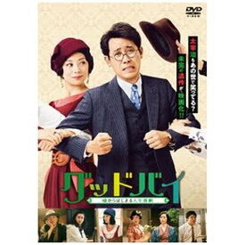 ハピネット Happinet グッドバイ〜嘘からはじまる人生喜劇〜【DVD】