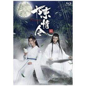 TCエンタテインメント TC Entertainment 陳情令 Blu-ray BOX2 通常版【ブルーレイ】