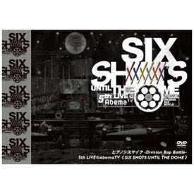 キングレコード KING RECORDS ヒプノシスマイク -Division Rap Battle-/ ヒプノシスマイク ?Division Rap Battle- 5th LIVE@AbemaTV《SIX SHOTS UNTIL THE DOME》【DVD】