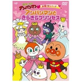 バップ VAP それいけ! アンパンマン お姫さまシリーズ アンパンマンときらきらプリンセス【DVD】