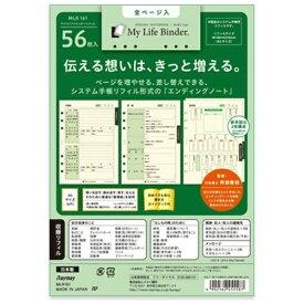 レイメイ藤井 My Life Binder. リフィル MLR161