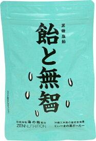 ZEN ゼン 飴と無智 あめとむち(40g/黒糖塩飴) 180714