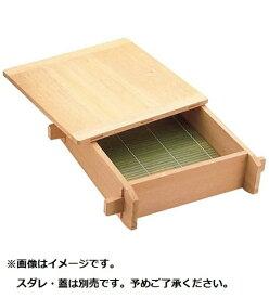 遠藤商事 Endo Shoji 木製 角セイロ 関東型(サワラ材) 36cm <WSI01036>