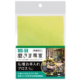 フチオカ FUCHIOKA フチオカ 磨きま専家 仏壇お手入れクロス フチオカ MS-59