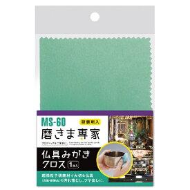 フチオカ FUCHIOKA フチオカ 磨きま専家 仏具みがきクロス フチオカ MS-60