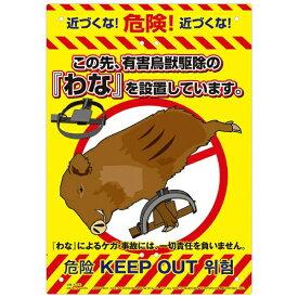 高芝ギムネ製作所 TAKASHIBA GIMUNE MIKI LOCOS 多目的看板 わな MIKI LOCOS K-010