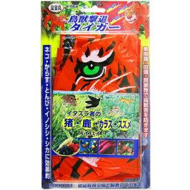 高芝ギムネ製作所 TAKASHIBA GIMUNE 龍宝丸 鳥獣撃退タイガー K-002
