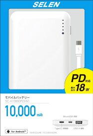 セレン SELEN 超高速充電モバイルバッテリー(白)/USB PD18W対応10000mAh [USB Power Delivery対応]【point_rb】
