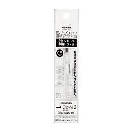 三菱鉛筆 MITSUBISHI PENCIL ユニカラー3色シャープ専用リフィール