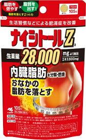 【第2類医薬品】 ナイシトールZa 105錠 ナイシトール小林製薬 Kobayashi