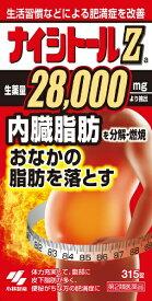 【第2類医薬品】 ナイシトールZa 315錠 ナイシトール小林製薬 Kobayashi