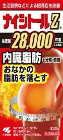 【第2類医薬品】 ナイシトールZa 420錠 ナイシトール小林製薬 Kobayashi