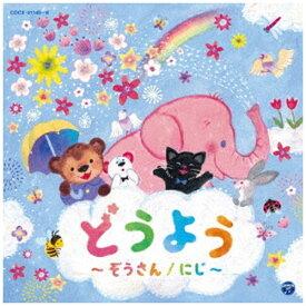 日本コロムビア NIPPON COLUMBIA (キッズ)/ コロムビアキッズ どうよう 〜ぞうさん/にじ〜【CD】