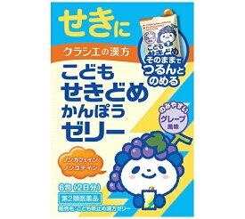 【第2類医薬品】 こども咳止め漢方ゼリー 6包クラシエ薬品