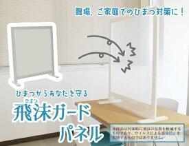 友澤木工 TOMOZAWA 飛沫ガードパネル(約幅83×高さ97×奥行30cm/枠のみ/日本製)