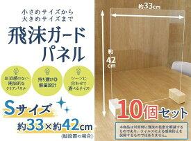 友澤木工 TOMOZAWA 飛沫ガードパネルS10個セット(パネル約40×33cm/縦横設置可/日本製)