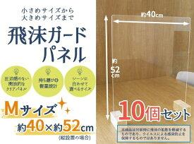 友澤木工 TOMOZAWA 飛沫ガードパネルM10個セット(パネル約50×40cm/縦横設置可/日本製)