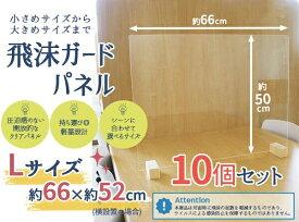 友澤木工 TOMOZAWA 飛沫ガードパネルL10個セット(パネル約66×50cm/日本製)