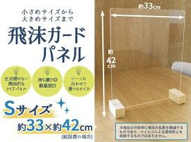 友澤木工 TOMOZAWA 飛沫ガードパネルS単体標準脚(パネル約40×33cm/縦横設置可/日本製)