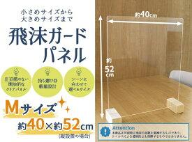 友澤木工 TOMOZAWA 飛沫ガードパネルM単体標準脚(パネル約50×40cm/縦横設置可/日本製)