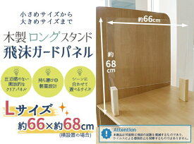 友澤木工 飛沫ガードパネルL単体標ロング゛脚(パネル約66×50cm/日本製)