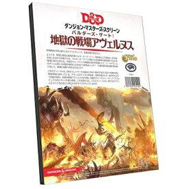 ホビージャパン Hobby JAPAN ダンジョンズ&ドラゴンズ バルダーズ・ゲート:地獄の戦場アヴェルヌス ダンジョン・マスターズ・スクリーン【発売日以降のお届け】