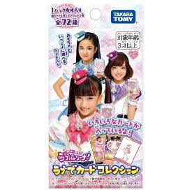タカラトミー TAKARA TOMY ポリス×戦士 ラブパトリーナ! ラブでカードコレクション【BOX】