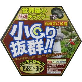 関西洋鋸 関西洋鋸 草刈チップソー 小回り抜群 関西洋鋸 T-KM2155