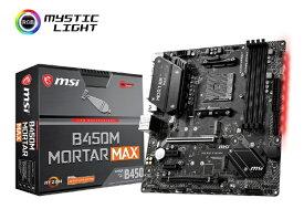 MSI エムエスアイ マザーボード B450M MORTAR MAX [MicroATX /Socket AM4]