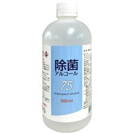 日和商事 NICHIWA SHOJI 除菌アルコール75 500ml ノズル付き (アルコール成分75%配合)※人体には使用できません【除菌】【アルコール70%以上配合】