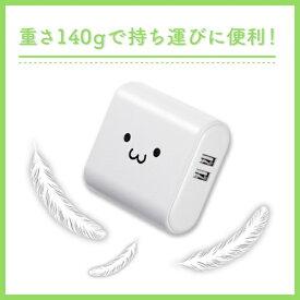 エレコム ELECOM モバイルバッテリー/AC一体型 ホワイトフェイス DE-AC02-3350WF [3350mAh /2ポート /充電タイプ]