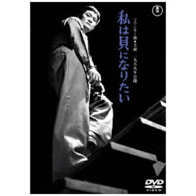 東宝 私は貝になりたい <東宝DVD名作セレクション>【DVD】 【代金引換配送不可】