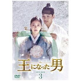 【2020年10月02日発売】 ハピネット Happinet 王になった男 DVD-BOX3【DVD】