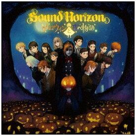 【2020年10月30日発売】 ポニーキャニオン 【初回特典付き】Sound Horizon/ ハロウィンと夜の物語(Re:Master Production)【CD】
