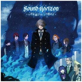 【2020年11月25日発売】 ポニーキャニオン 【初回特典付き】Sound Horizon/ いずれ滅びゆく星の煌めき(ヴァニシング・スターライト)(Re:Master Production)【CD】