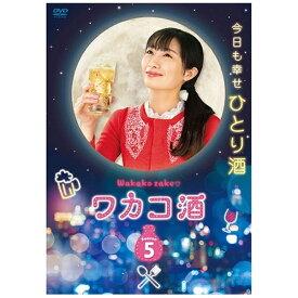 【2020年10月02日発売】 エスピーオー SPO ワカコ酒 Season5 DVD BOX【DVD】