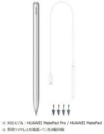 HUAWEI ファーウェイ MatePad Pro / MatePad用 タッチペン M-Pencil(CD52) シルバー M-PENCIL/SV