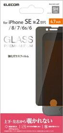 エレコム ELECOM iPhone SE 第2世代 ガラスフィルム 覗き見防止 PM-A19AFLGGPF