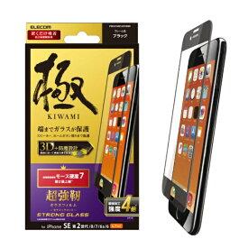 エレコム ELECOM iPhone SE 第2世代 フルカバーガラスフィルム 3次強化 セラミックコート ブラック PMCA19AFLGTCRBK