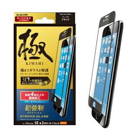エレコム ELECOM iPhone SE 第2世代 フルカバーガラスフィルム 3次強化 ブルーライトカット ブラック PMCA19AFLGTRBLB