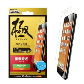 エレコム ELECOM iPhone SE 第2世代 フルカバーフィルム 衝撃吸収 透明 防指紋 高光沢 PMCA19AFLFPRG