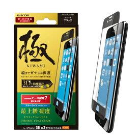 エレコム ELECOM iPhone SE 第2世代 フルカバーガラスフィルム セラミックコート ブルーライトカット ブラック PMCA19AFLGGCRBB